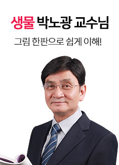 pic_professor_edit(생물).jpg